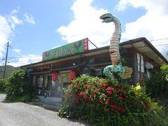 お腹空いたので,「どこでもいいから奄美名物の鶏飯が食べられるところ」と探していたら,奄美大島のメイン道路国道58号線沿いで,ハブが出迎えてくれました