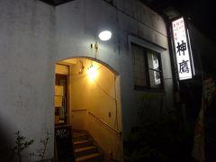 さて,日も暮れたし,夕飯(飲み)です 瀬戸内町には,観光客でも入れる居酒屋がそこそこありました 1軒目は満席だったので,その店に紹介してもらったのが「神鷹」というお店