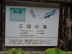 知床 三段の滝