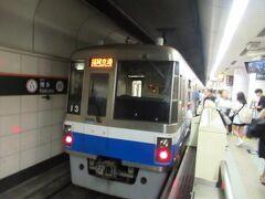 福岡市営地下鉄空港線