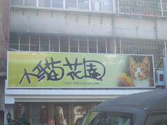 電車で芝山に来ました。淡水線です。 世界初の猫カフェらしいです。  下に出る店名は昔の名前です。 旅々台北におやつのクーポンがあります。