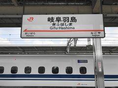 最近出張が続きます。今回は名古屋。前乗りだったので、岐阜に寄り道してみました。