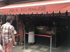 参道グルメ3軒目は大学芋の「芋にいちゃんの店」。