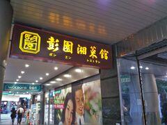 18:15  オフ会会場到着。  今年の会食場は彭園湘菜館林森店。「湘菜」つまり湖南料理の店ですね。