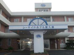 18:20 本日から3泊する『シーサイドホテル屋久島』に到着しました。