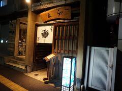 続いて向かったのが 旬魚酒菜 五郎さん!  かろうじて2席空いてました~。 よかった~!!
