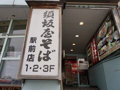 クラウンプラザホテル新潟はクラブラウンジはありません。 朝食なしプランだったので朝ごはんはコンビニ食。  お昼になり新潟名物「へぎそば」をいただきます。  須坂屋そばさん!