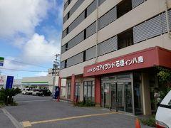 本日から3泊する ホテルピースアイランド石垣イン八島  離島ターミナルに近く便利のいい所です。