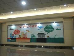 2度目の台湾に着きましたー。 楽しむぞー。