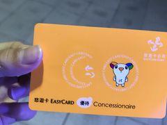 MRTの剣南路駅でやっと子ども用悠遊カードをゲット