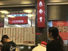 まずは鼎泰豊で夜ご飯  平日だからか、15分待ちで入店