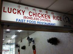 シンガポールに来たら、チキンライスを食べなくちゃということで、ラッキープラザ2階のラッキーチキンライスへ。  この時点で1時頃。並ぶことなく、すぐ入れました!(^^)!