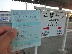 では、恒例儀式を‥ 行くぜ、熊本!  今日は鉄旅です。