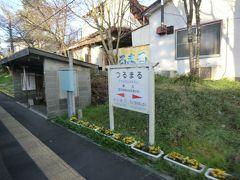 鶴丸に到着。 駅前に温泉があります。 この駅から、鹿児島県です。