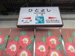 9:44 吉松から58分。 人吉に到着しました。  ここで、熊本県民であるトラベラー.とのっち様の熱い歓迎を受け、合流しました。  この日の、とのっち様の旅行記。  ↓↓↓↓↓ 「2018ようこそ熊本!旅人をお迎えしよう!」 ■(PC) http://4travel.jp/travelogue/11342001 ■(スマホ)http://i.4travel.jp/travelogue/show/11342001
