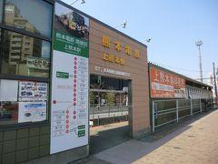 熊本電鉄上熊本駅の駅舎は簡易構造となっており、構内は単式ホーム1面1線を有する無人駅となっています。  余裕たらたらで、駅に入ったら‥
