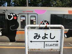 14:52 北熊本から20分。 終点.御代志に到着しました。  ※わくわく1dayパス(区間指定①/700円)では、熊本電鉄.堀川⇔御代志は適用外なので、運賃200円を別途支払いました。
