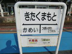 15:33 御代志から20分。 北熊本に戻って来ました。