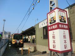 16:42 上熊本に着きました。  熊本電鉄(電車線)全線完乗です。 バンザーイ!