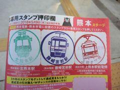 上熊本駅前電停に併設された事務所で、上熊本のスタンプをゲット! これで、熊本ステージ3ヶ所のスタンプが揃いました。