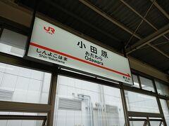東京駅から小田原までは新幹線だと約35分ほど ロマンスカーも考えたのだけど...新宿より東京駅のほうが便利なのでこちらから♪ あっという間に小田原駅に到着