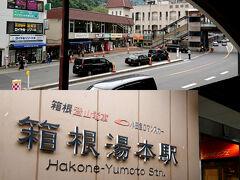 お腹いっぱい(*´з`*) 風祭駅から箱根湯本駅に向かいましょう。