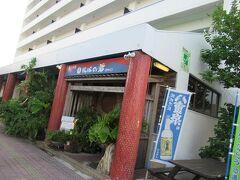 ホテルで少し休んだ後で、歩いてすぐの郷土料理店「琉球の爺(おやじ)」というお店へ。