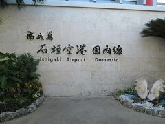 7月30日午後4時過ぎ。南ぬ島 石垣空港。