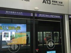 約2時間ほどで台湾について、今回はここで10時間のトランジット。 10時間もあるので出国してみることにしました。 まずはATMでお金をおろし、イージーパスを手に入れてMRTに乗車!