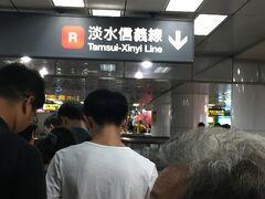 台北についたら繁華街には目もくれず。 淡水線に乗り換えます。 実は台湾で行ってみたいところがあったので、そこを目指します。
