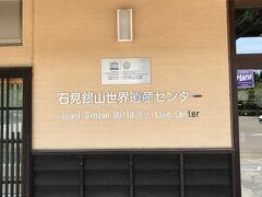 学会発表が終わった次の日、朝9時半に松江を出発。 カーシェアリングで運転で石見銀山に!  あまり交通の便はよくないですが、松江‐石見銀山間は途中まで高速道路があって、今も延伸中とのこと。 約1時半で世界遺産センターに到着。ここには駐車場・資料館・トイレなどがあり観光の拠点となっております。 石見銀山は銀山とその周辺の温泉津や鞆ケ浦も含め世界遺産に登録されてます。 今回は滞在時間が1時間半と限られていたため(笑)センター周辺の間歩などにターゲットを絞ります!