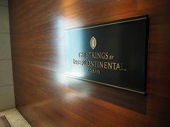 今日は待ちに待ったホテルでハニーハントの日!  そう、ストリングスホテルでスイーツブッフェなのです♡ 11:30に予約し時間ピッタリに到着しました。