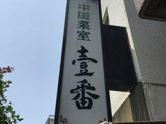 【中国菜室 壹番】  熱海で有名な中華料理のお店です