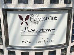 【東急ハーヴェストクラブ 伊東】  ここ数年、毎年お世話になってます