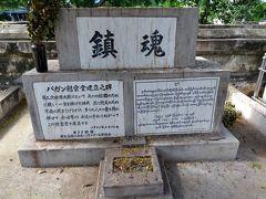 タビィニュ僧院 日本人戦没慰霊碑