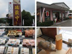 小戸橋製菓 本店
