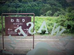 九州13 一勝地⇒人吉 「かわせみ やませみ」停車   50/    44