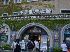 レフトスタンド側にある「甲子園歴史館」!  撮影はOKですがSNS等に投稿するのはNG。 なので旅行記には載せられません。
