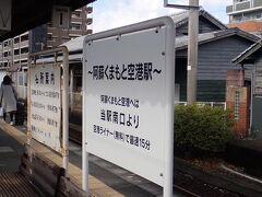 肥後大津駅。「阿蘇くまもと空港駅」という愛称を付けたようです。