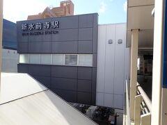 JR豊肥本線新水前寺駅。