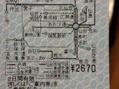 仙台空港に到着。早速駅の券売機で「仙台まるごとパス」を購入する。これは2日間仙台エリアの交通機関が乗り放題になる。2,670円だが仙台空港仙台駅間だけで片道650円かかるので、使い方次第ではかなりお得になる。会社をまたがって使えるのが良い。券売機で購入した場合には窓口で各種クーポンが付いたパンフレットをもらうのを忘れずに。