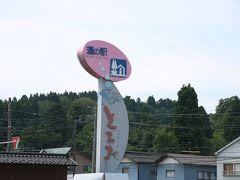 3日目は栃尾の油揚げを食べに道の駅栃尾へ。