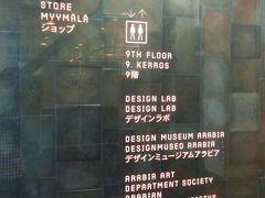 デザインミュージアム アラビア