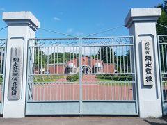 「二見ヶ岡農場旧正門」 この門は、博物館に移築復元されている二見ヶ岡農園の正門を再現し、博物館網走監獄の入場ゲートとしている -解説文より抜粋-