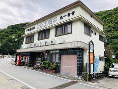 12年前にも訪れた駅前の食堂 昼時は過ぎても地元の人達で結構賑わう。  食べログ https://tabelog.com/yamanashi/A1904/A190402/19002644/