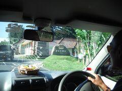 市場から15分ほど(タマンアユン寺院からは市場での滞在を除くと1時間ほど)で、パドマリゾートウブドの入口に到着。15:45でした。 ちなみに、今回のカーチャーターは9:00~16:00の7時間でしたので、ガソリン代込で4500円お支払いし、チップも多めにお渡ししました。(帰るのに時間がかかるから) それと初日に借りたSIMカードもお返しました。 もうこれからはホテルステイが主なので、SIMカードは買いませんでした。  ニョンニョンさん、お世話になりました。 真面目で安全運転のニョンニョンさんにカーチャーターをお願いしたい方は、 LINE ID:nyomansudana74 又は 081236851961(携帯番号) メール:sudanabali15@gmail.com に連絡してください。