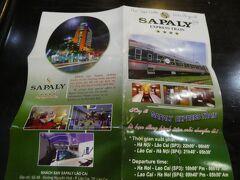 きちんと確認したわけではないが、線路と先頭車(機関車?)は国のものだけど 各車両はそれぞれの会社が持っているらしい。  私たちの乗るのはSAPALYという車両で、Sapaly Hotel Lao Caiというホテルの車両らしい。 そしてこのお茶を飲むところはSAPALYのチケットを交換する場所&レストラン。  他の会社の車両に乗る場合はバウチャーだったら同じようなレストランに行って交換する必要があるみたい。