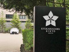 今夜のお宿は、旧軽井沢KIKYOキュリオ・コレクションbyヒルトン。 旧軽井沢ホテルを東急グループがリノベーションし、ヒルトングループの1つであるキュリオコレクションとして今年の春にオープンしたばかりの新しいホテル。 キュリオコレクションは、日本で初オープンのヒルトングループってことで、そういう意味でも興味深いホテルだわ♪ では、ワクワクのチェックイン♪どんな滞在になるのかな?楽しみだわー   ---------------------   この旅行記は、 【旧軽井沢KIKYOキュリオコレクションbyヒルトン&旧軽井沢銀座散策~ミカド珈琲・レストラン酢重正之】避暑を満喫☆39度の京都から26度の軽井沢へ。ゆるやかな時を軽井沢ならではの空間で愉しむ に続きます。 https://4travel.jp/travelogue/11389036
