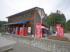 1100 なかじまロマン峠休憩所 でお茶などを買う
