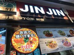 フードコートで昼食にしました。 JINJINを選択